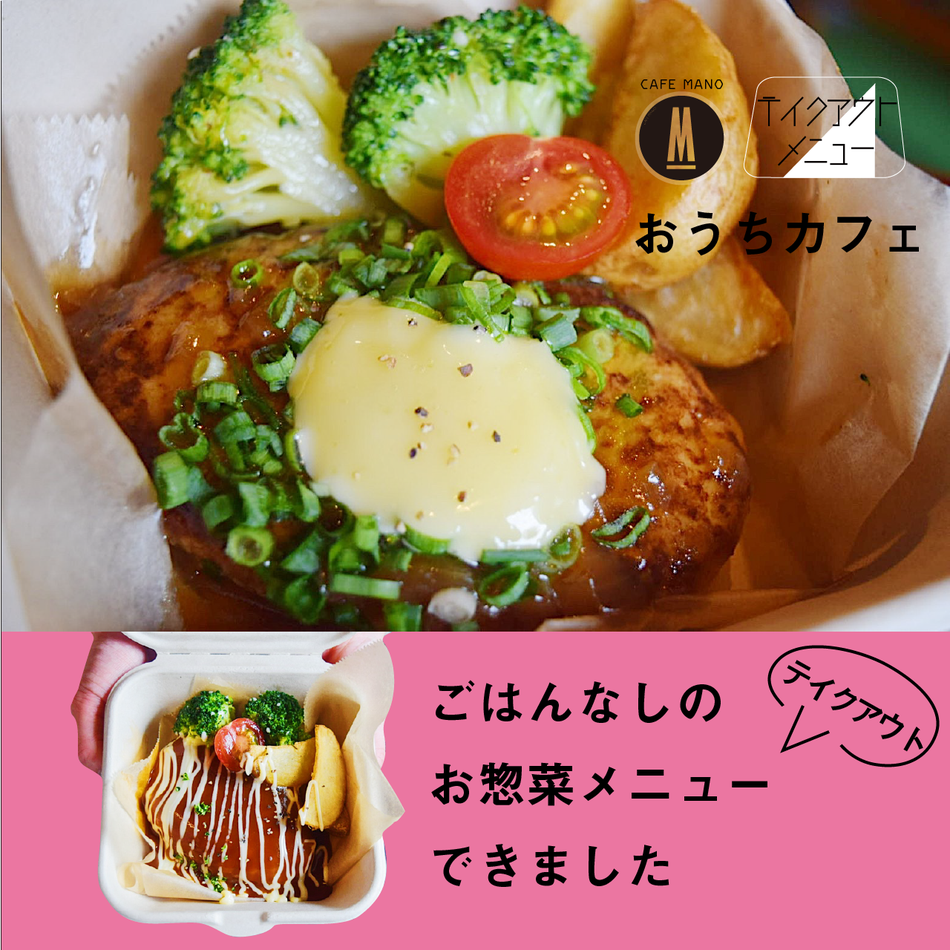 和泉市テイクアウト テイクアウト お弁当 大阪 岸和田 堺