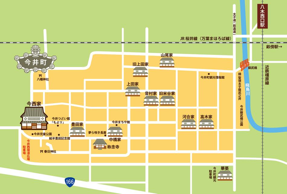 奈良県 橿原市 今井町 今西家 観光 散策 地図 マップ map