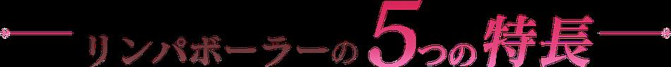 リンパボーラーの5つの特長