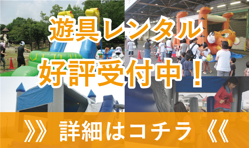 名古屋 愛知 岐阜 音響 レンタル 出張 イベント 学園祭 照明 舞台 ステージ設営 遊具