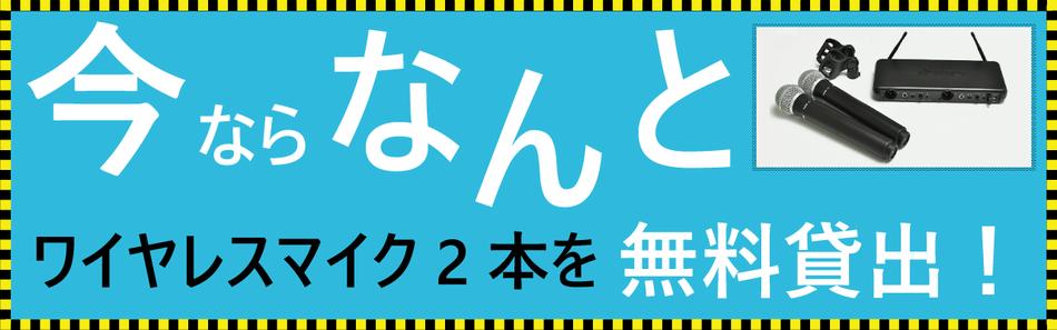 名古屋 愛知 岐阜 音響 レンタル 出張 イベント 学園祭 照明 舞台 ステージ設営