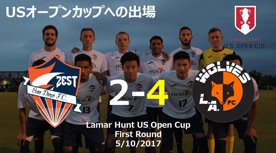 サンディエゴゼストFC US Open Cup