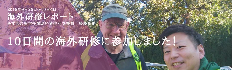 シンドウ編集事務所 ポンちゃんニュース みゆき福祉会 みずほの里