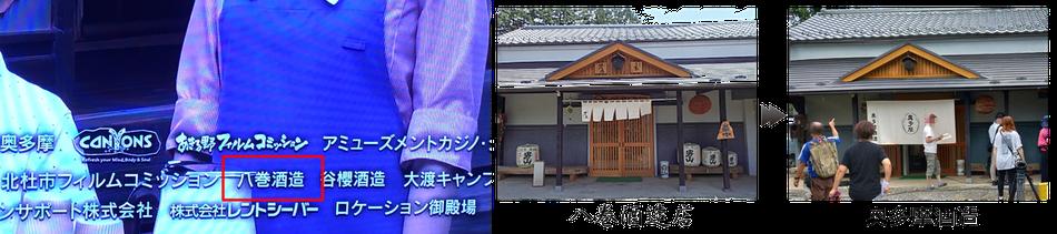 エンドロールに「八巻酒造」の標示が!!