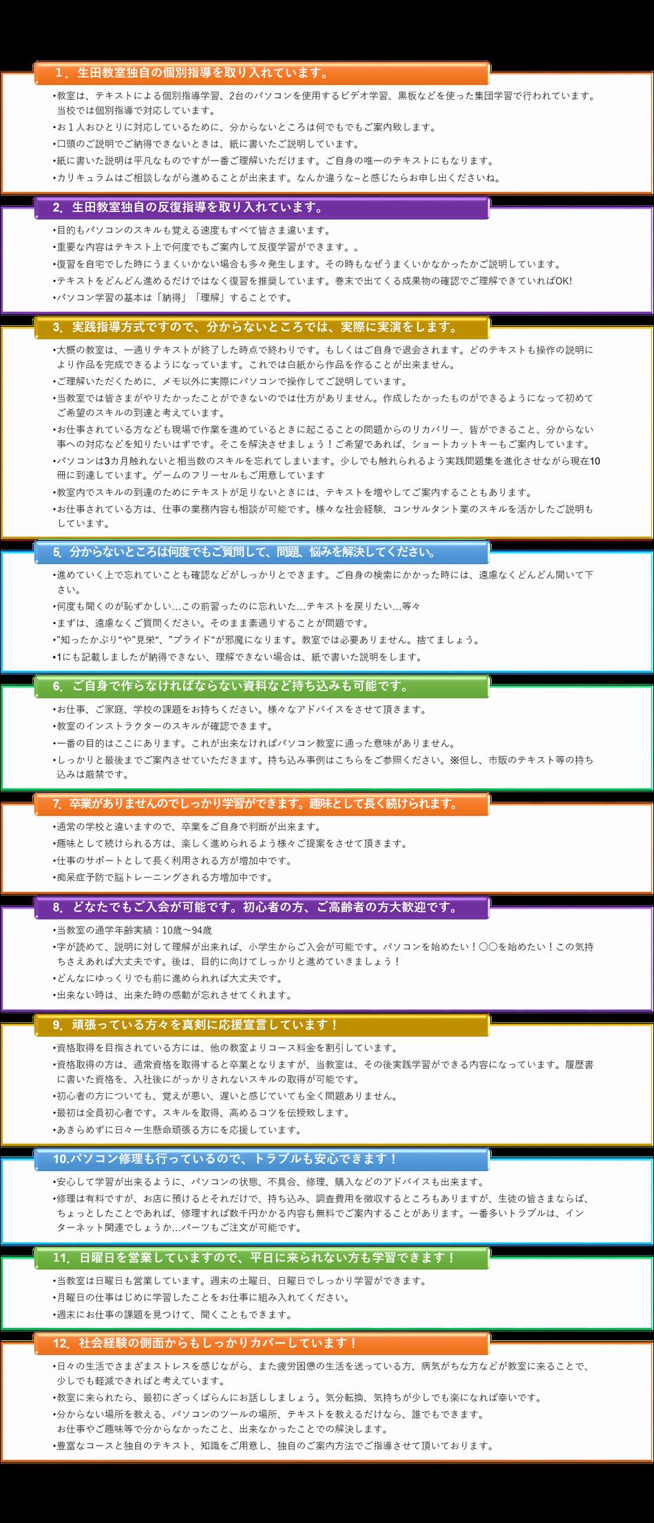 メディアックパソコンスクール生田教室は受講される皆様が学習しやすいように柔軟に対応しています