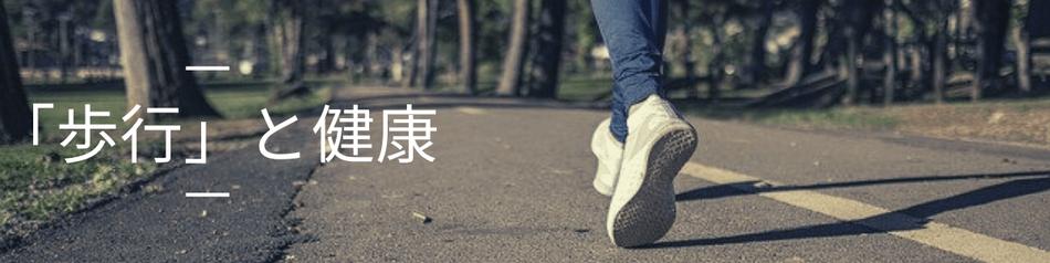 歩行(ウォーキング)と健康