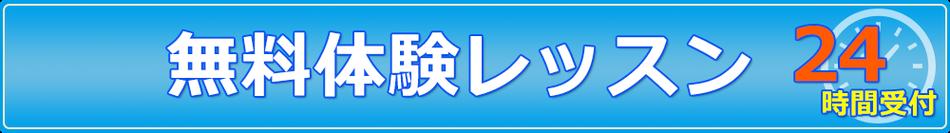 +e☆dance 無料体験レッスンお申込はこちら