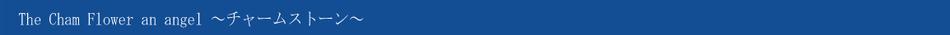 フラワーセラピー,サンディオン,sundion,サン・ディオン,ディオーネ,DIONE,癒しの空間,癒し,フラワーギフト,サンキャッチャー,大垣,岐阜,養老,花風水,占い,セラピスト,バースデイ,ブライダル,ギフト,彼女,彼氏,お花,フラワー,花束,フラワーアレンジ,プリザーブドフラワー,胡蝶蘭,ハートバランス,フラワーセラピー教室,フラワーギフト,リフレッシュ,贈り物,心の癒し,フラワーギフト,浄化,光のパワー,プレゼント