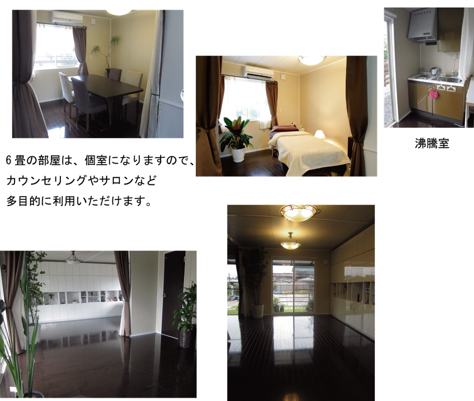 6畳の部屋は、個室になりますので、カウンセリングやサロンなど多目的に利用して頂けます。