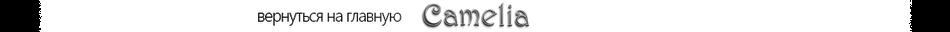 Интернет-магазин свадебных аксессуаров Camelia