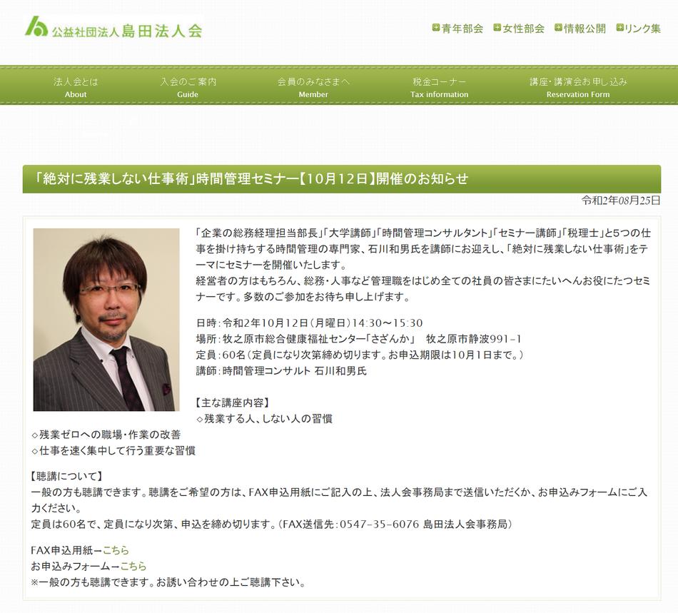 島田法人会,牧之原市,時間管理セミナー
