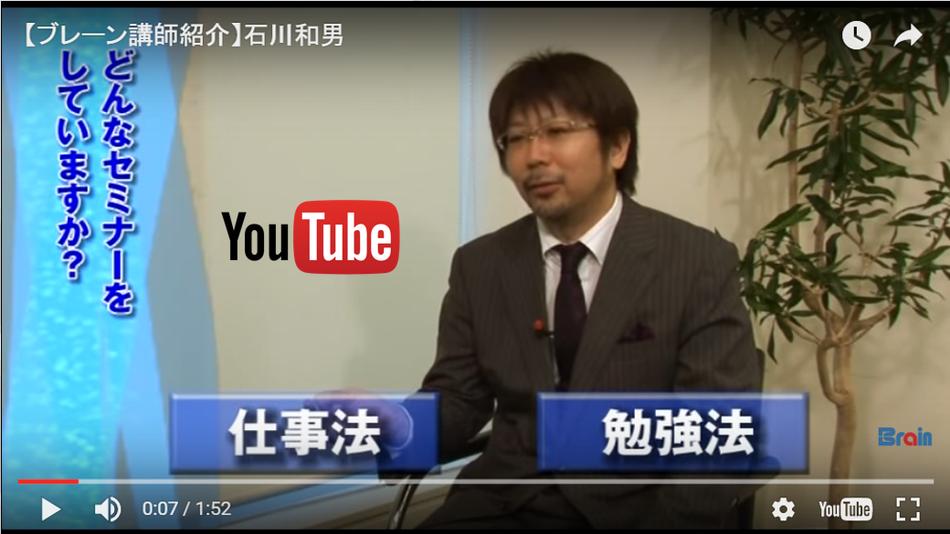 YouTube ブレーン講師