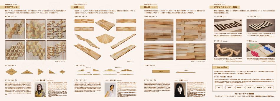 南会津町ウォールアートプロジェクト 木織(ピース)