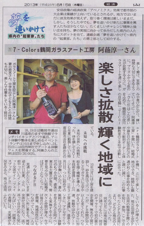 山形新聞 7-Colors鶴岡ガラスアート工房 ガラス工芸 体験教室 イベント
