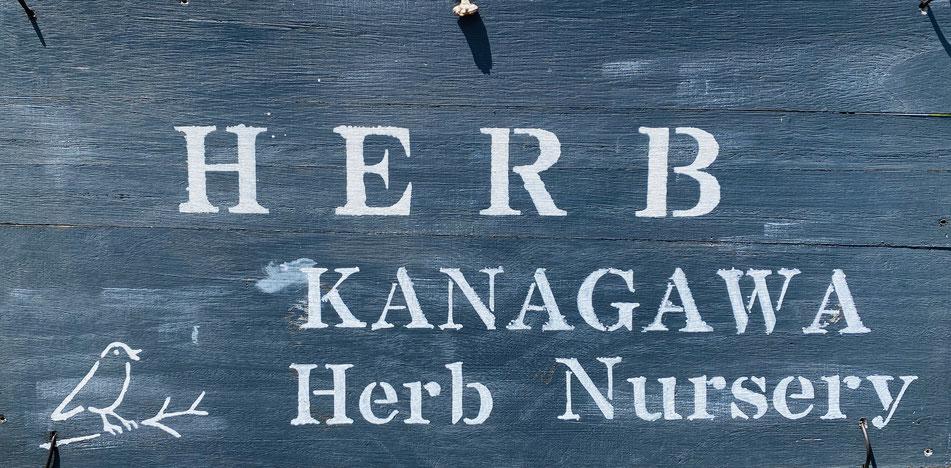 かながわハーブナーセリーの看板 ブルー塗装ボードに白字で
