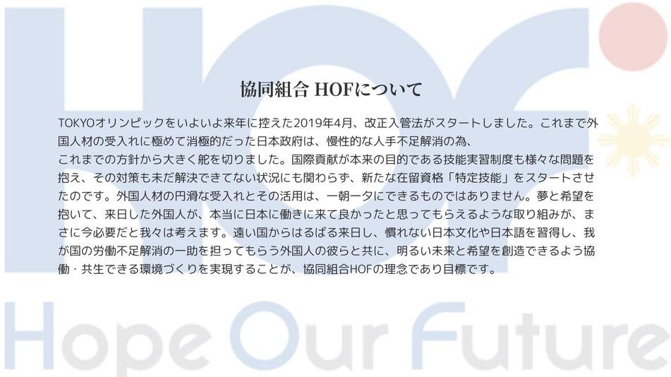 協同組合HOFの理念