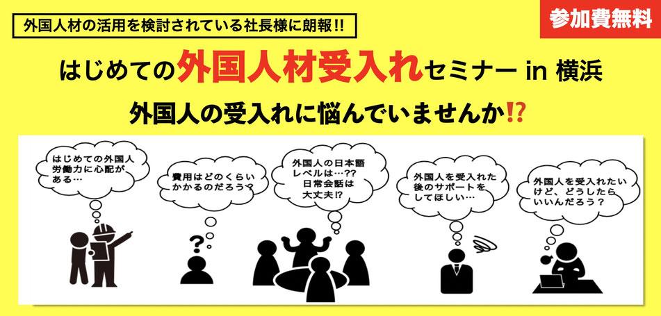 初めての外国人材受入れセミナーin横浜