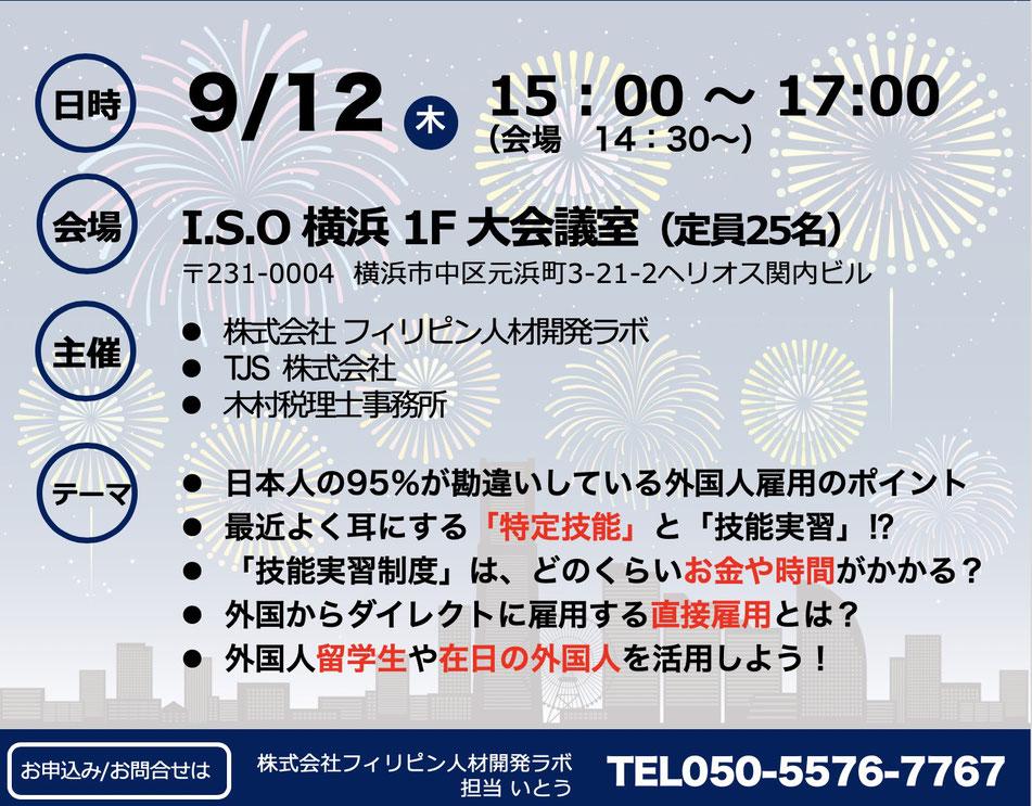 9月12日外国人受け入れセミナーin横浜詳細