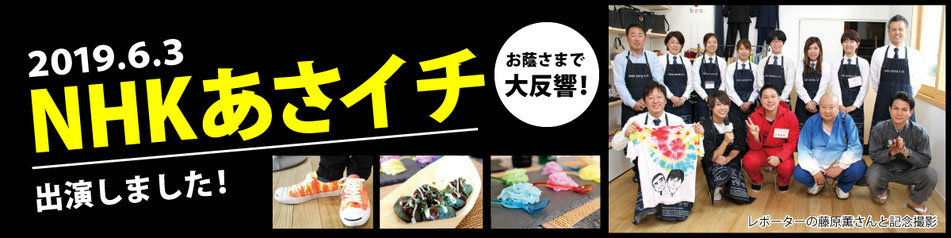 NHKあさイチ ソメラボ 岩瀬商店株式会社
