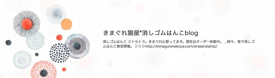 |きまぐれ猫屋総本店 vocalist Ai|消しゴムはんこblog ブログ|