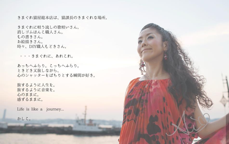 |きまぐれ猫屋総本店 vocalist Ai|ヴォーカリスト|消しゴムはんこ教室|物書き|写真|旅 etc...