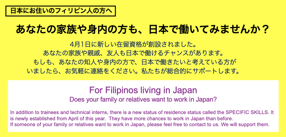 For Filipinos living in Japan