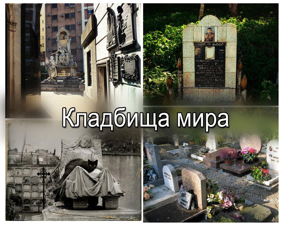 Кладбища мира