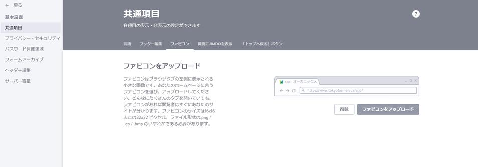 ファビコンの設定画面です。管理メニューから共通項目を選択するとファイビコンのアップロードができます。