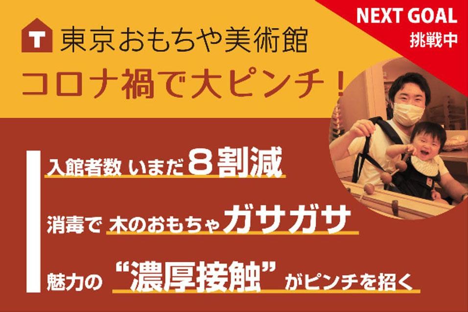 東京おもちゃ美術館を応援する