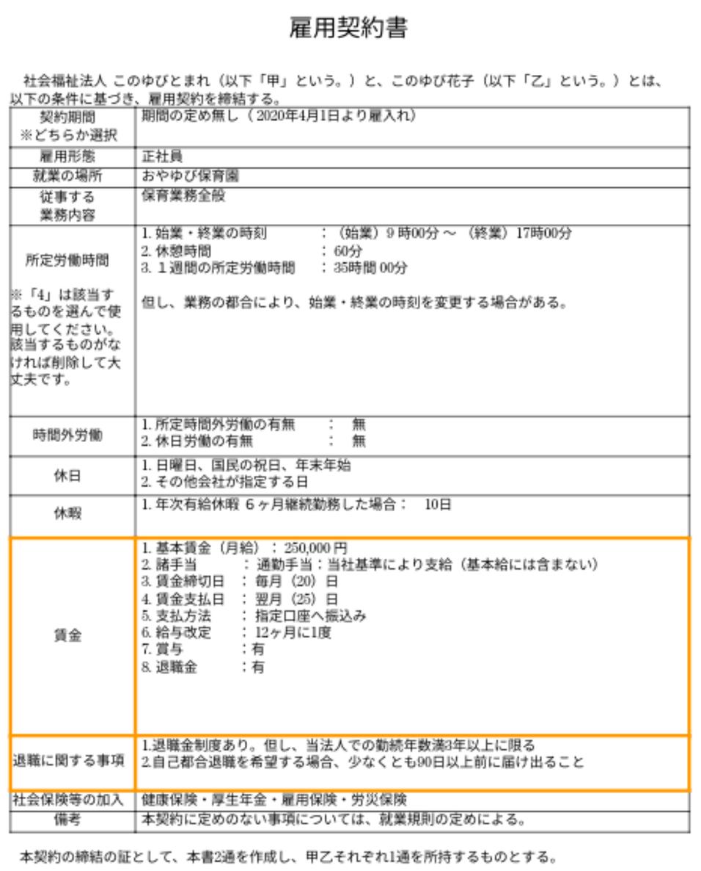 保育園での雇用契約書のサンプル。保育士の退職金は、賃金の項目や、退職に関する事項に記載があるため要チェック