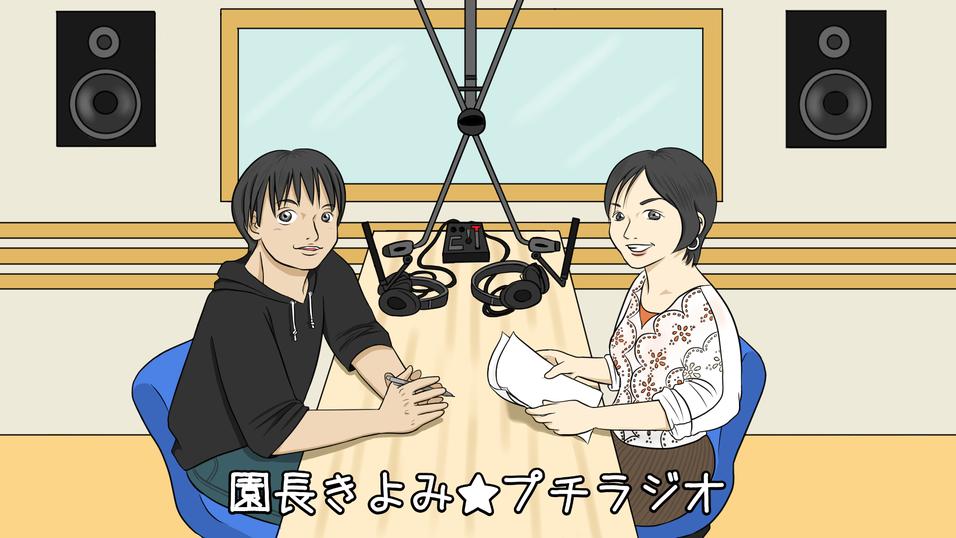 園長きよみ★プチラジオ