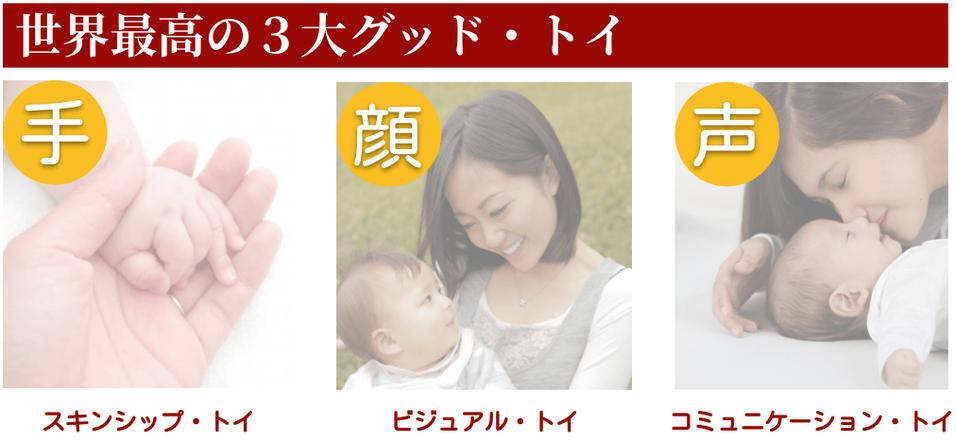 世界最高の3大GoodToyは「手・顔・声」