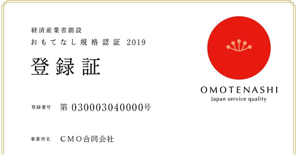 おもてなし規格認証2019登録証