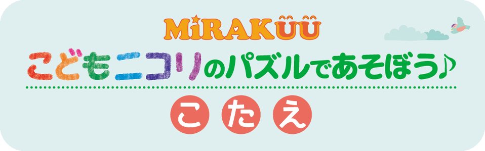 MiRAKUU『こどもニコリのパズルであそぼう♪ 』こたえ