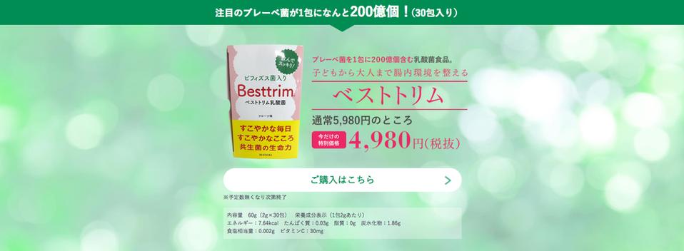 ブレーベ菌が200億 ベストトリムフルーツ味
