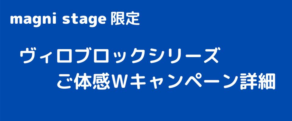 ヴィロブロックご体感キャンペーン / マニフレックス展示九州最大級のマニステージ福岡