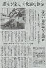 2014年10月22日 読売新聞の掲載記事