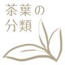茶葉の分類