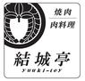 【君津市/常代】  焼肉 肉料理 結城亭  (ゆうきてい)