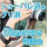 disney0806