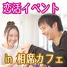 【舞浜】ディズニー恋活イベント