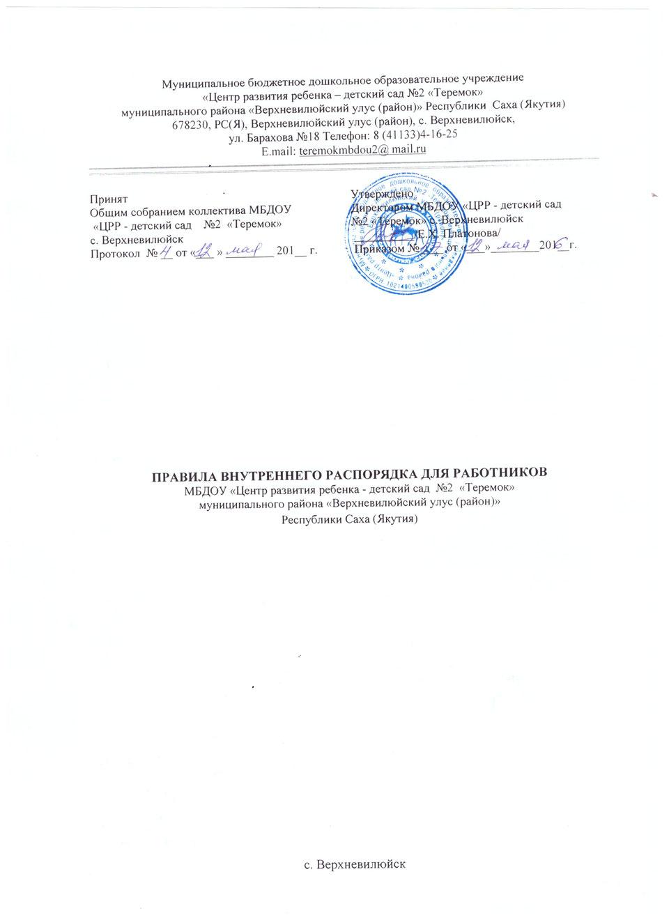 правила внутреннего распорядка муниципального бюджетного учреждения центр культуры и досугасовременн