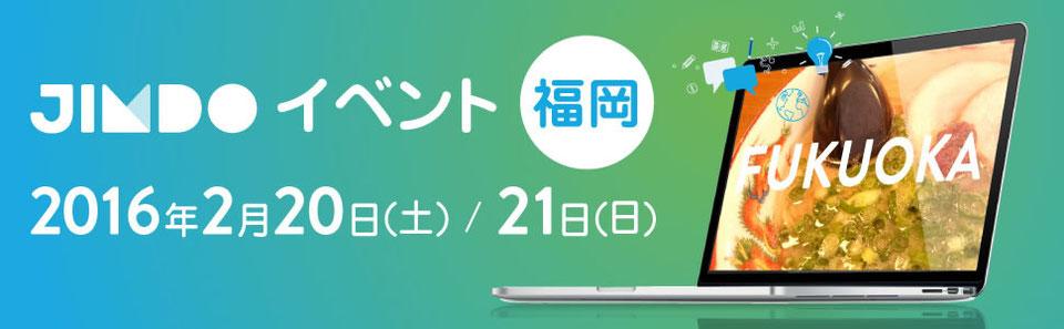 「はじめてのJimdoセミナー」福岡・宮古島にて開催!(JimdoJapan主催:初心者向けセミナー)