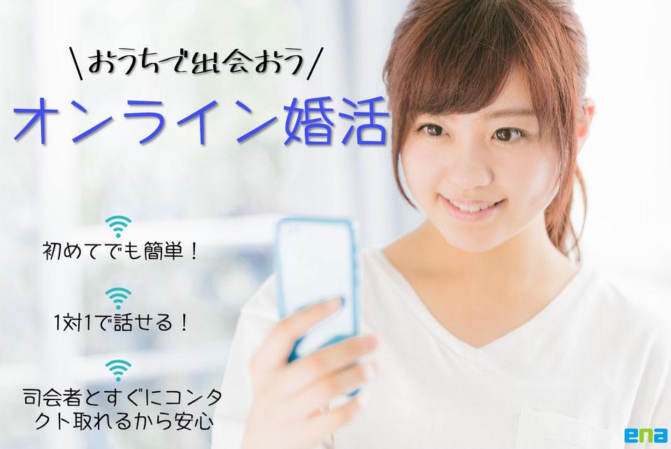 オンライン婚活 小田原 初めでも簡単!1対1で話せる!司会者とすぐにコンタクト取れるから安心♪