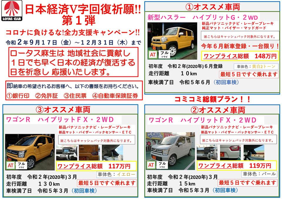 【日本経済V字回復祈願】コロナに負けるな!全力支援キャンペーン-ロータス麻生自動車