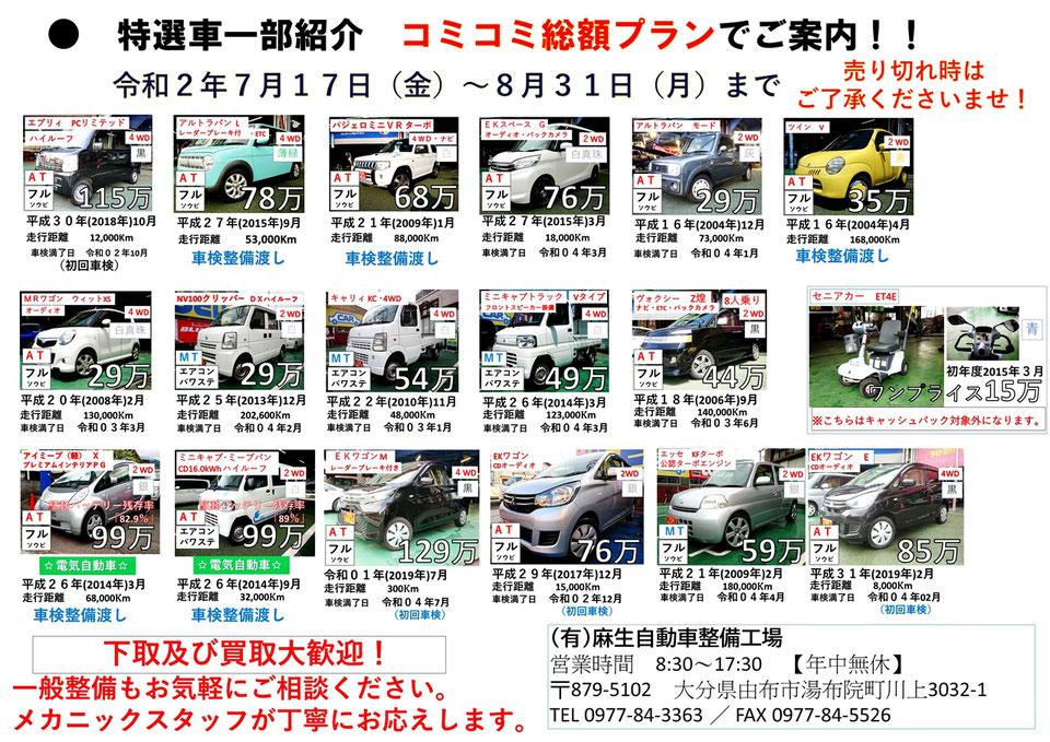 【キャンペーン】特選車コミコミ総額プラン(2020年7月17日~2020年8月31日)-ロータス麻生自動車