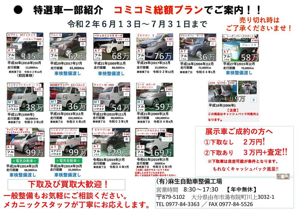 【キャンペーン】特選車コミコミ総額プラン(2020年6月13日~2020年7月31日)-ロータス麻生自動車