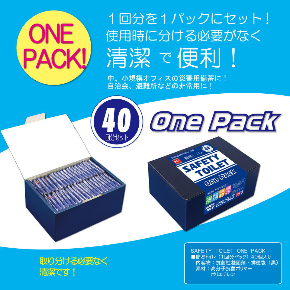 SAFETY TOILET ONE PACK 40 セーフティートイレ ワンパック 40