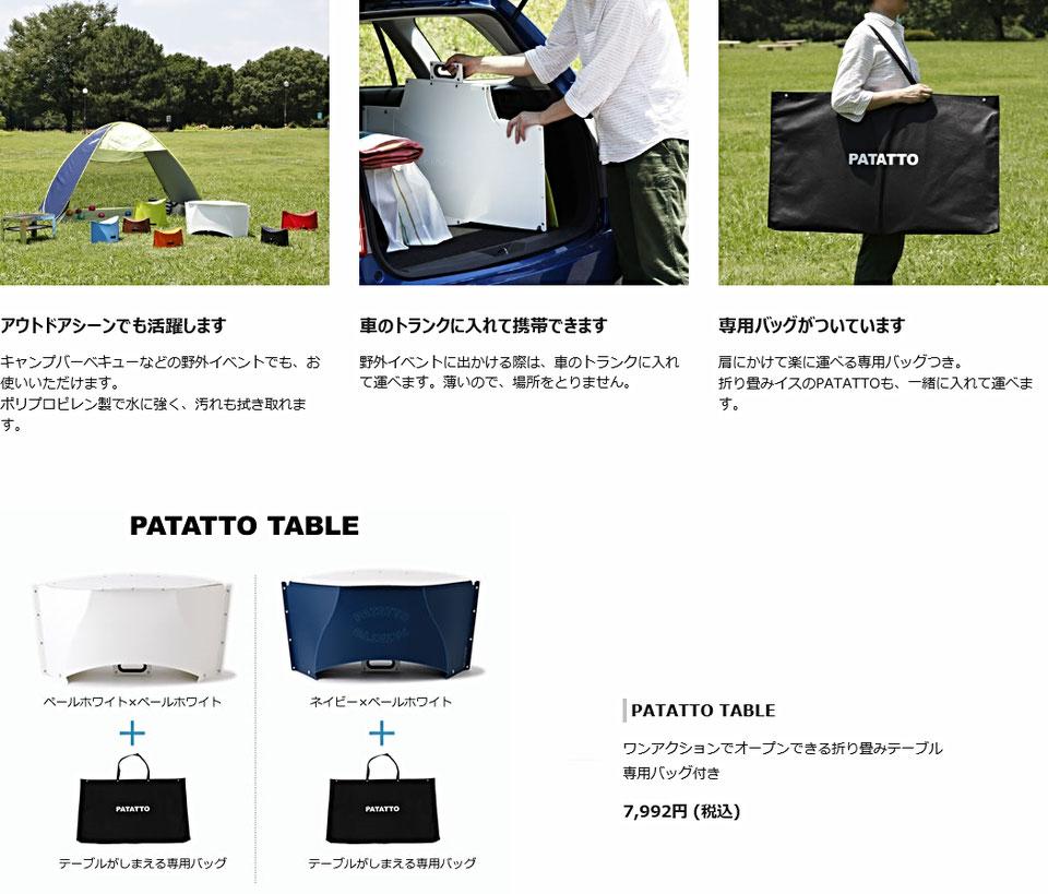 ワンアクションでオープンできる折りたたみテーブル 専用バッグ付き