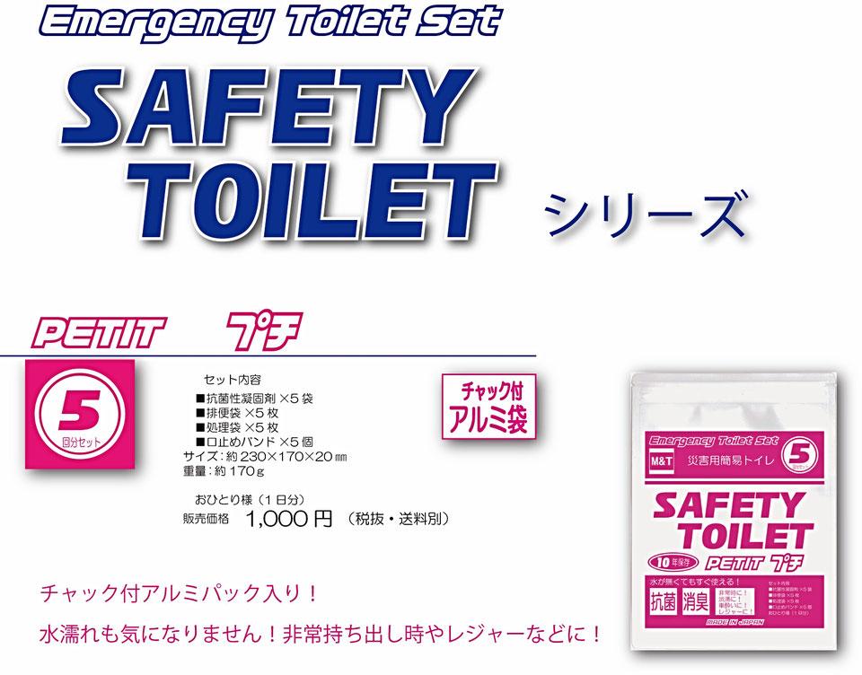 SAFETY TOILET PETIT セーフティートイレプチ 5回セット チャック袋 アルミ袋 水にぬれても大丈夫 非常持ち出し レジャー アウトドアに
